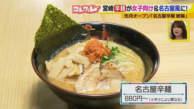 画像13: 辛い物好きにはたまらない美味しさ♪ 宮崎ご当地グルメ「辛麺」が女子向け&名古屋風になって登場!?
