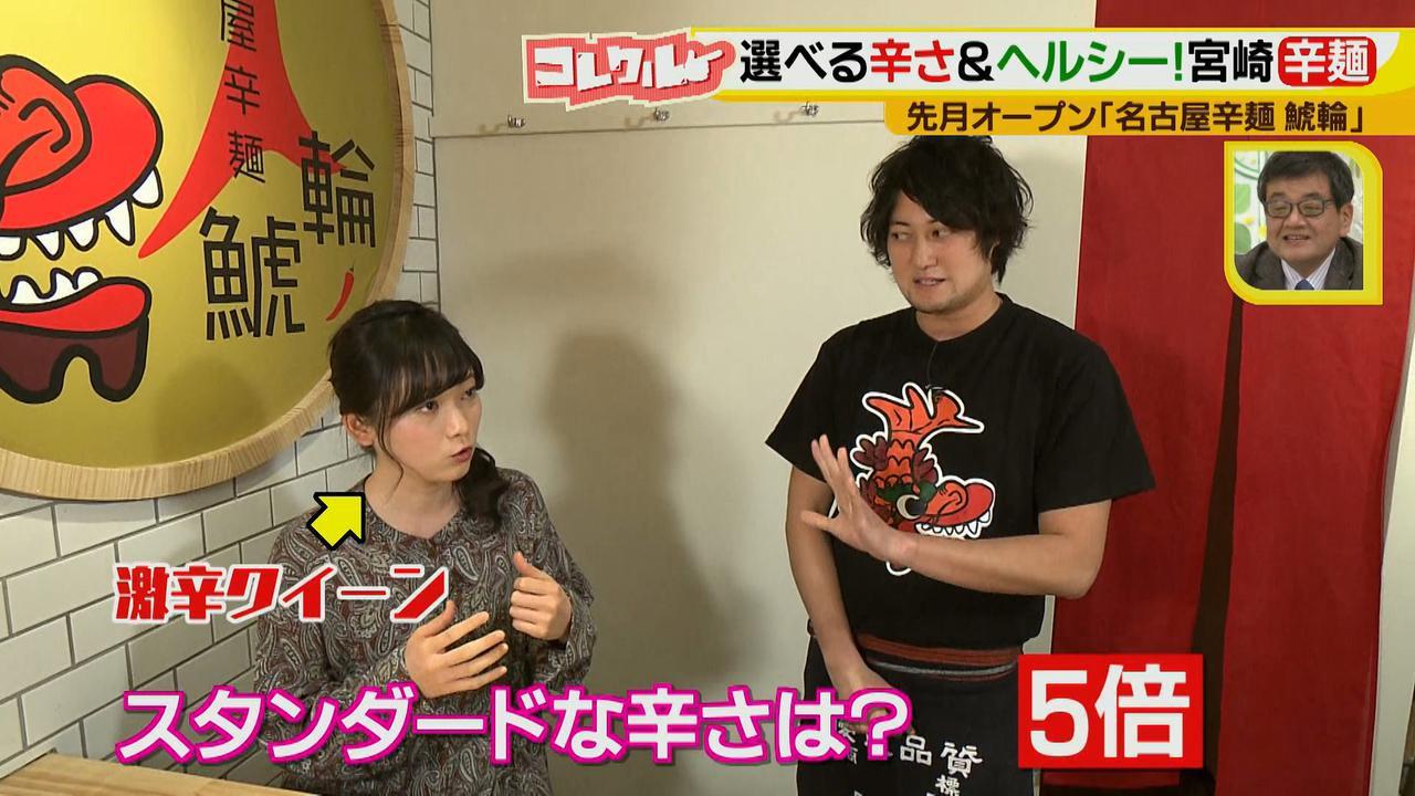 画像5: 辛い物好きにはたまらない美味しさ♪ 宮崎ご当地グルメ「辛麺」が女子向け&名古屋風になって登場!?