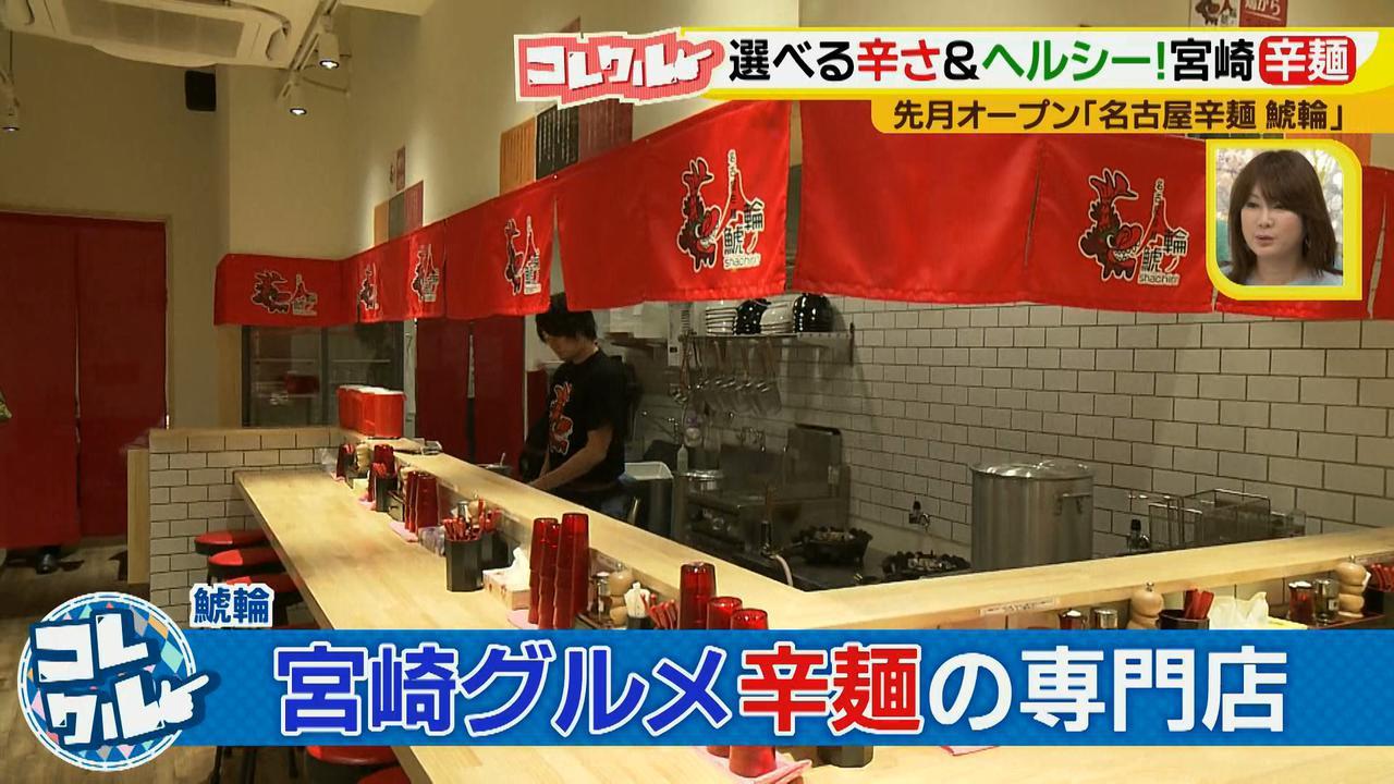 画像2: 辛い物好きにはたまらない美味しさ♪ 宮崎ご当地グルメ「辛麺」が女子向け&名古屋風になって登場!?