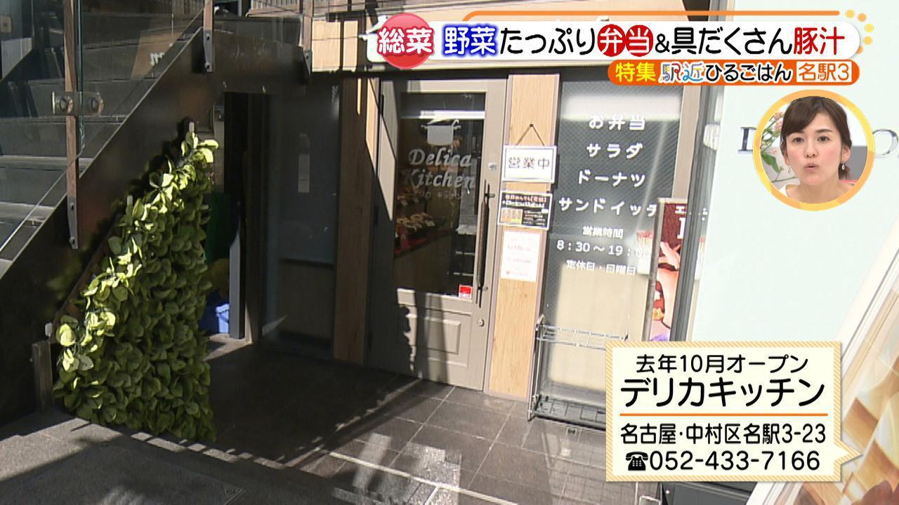 画像1: ランチタイムに便利! 種類が豊富♪ 名駅近くの、女性に大人気のお総菜屋さん