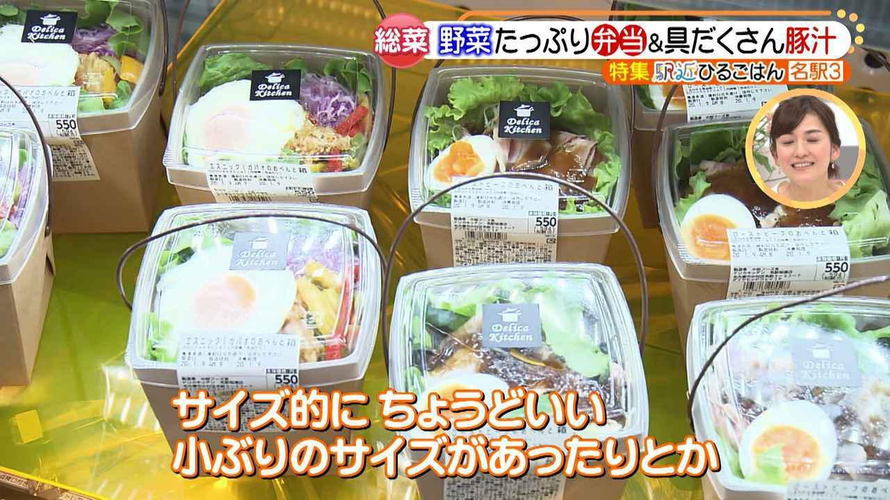 画像5: ランチタイムに便利! 種類が豊富♪ 名駅近くの、女性に大人気のお総菜屋さん