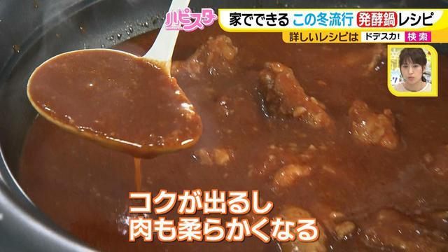 画像5: おうちで簡単にできる! 栄養満点、話題の発酵鍋を作ろう♪