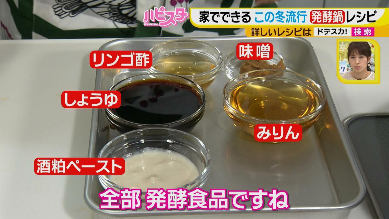 画像4: おうちで簡単にできる! 栄養満点、話題の発酵鍋を作ろう♪