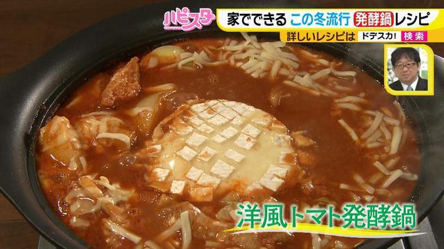 画像3: おうちで簡単にできる! 栄養満点、話題の発酵鍋を作ろう♪