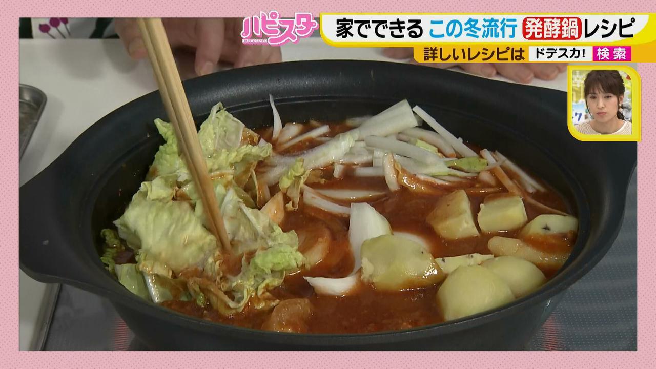画像7: おうちで簡単にできる! 栄養満点、話題の発酵鍋を作ろう♪