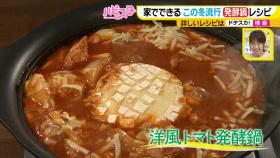 画像: ハピスタ「おうちでできる!トレンド発酵食品(2)」|2020年1月20日(月)|ドデスカ! - 名古屋テレビ【メ~テレ】