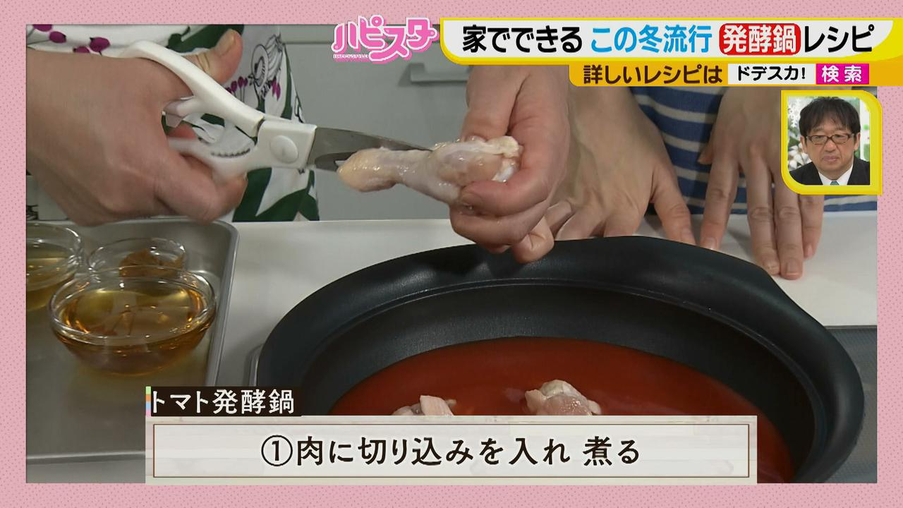 画像6: おうちで簡単にできる! 栄養満点、話題の発酵鍋を作ろう♪