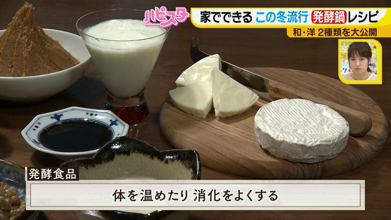 画像2: おうちで簡単にできる! 栄養満点、話題の発酵鍋を作ろう♪