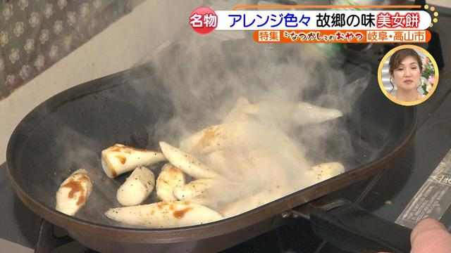 画像12: お餅なのに伸びない? アレンジ色々、岐阜・高山市名物「美女餅」