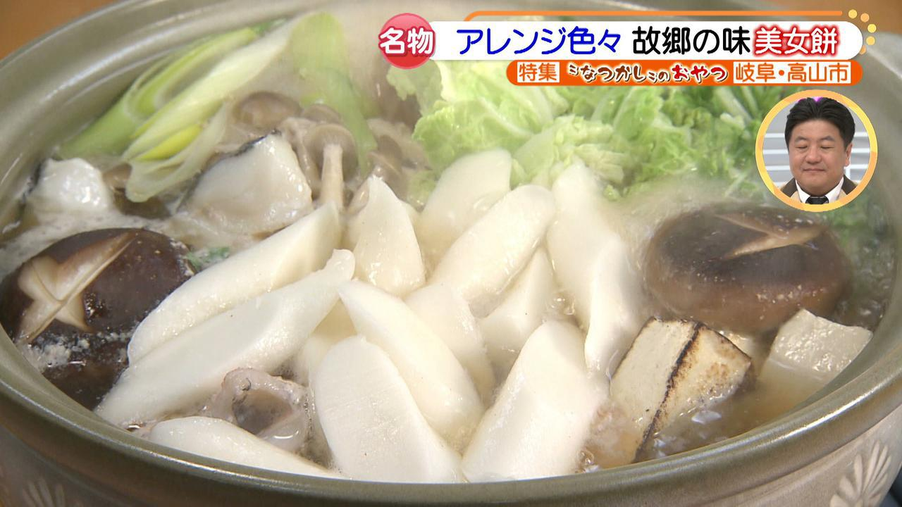 画像8: お餅なのに伸びない? アレンジ色々、岐阜・高山市名物「美女餅」