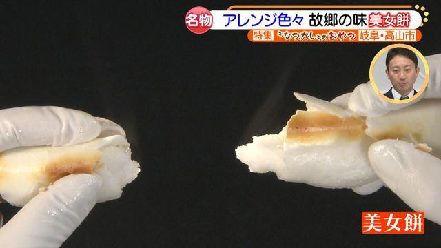 画像5: お餅なのに伸びない? アレンジ色々、岐阜・高山市名物「美女餅」