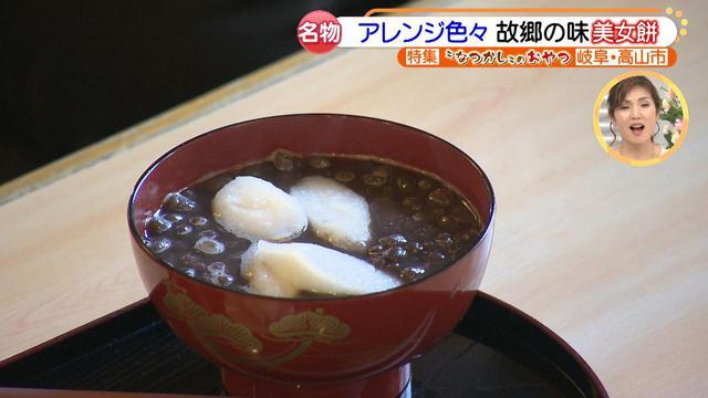 画像11: お餅なのに伸びない? アレンジ色々、岐阜・高山市名物「美女餅」