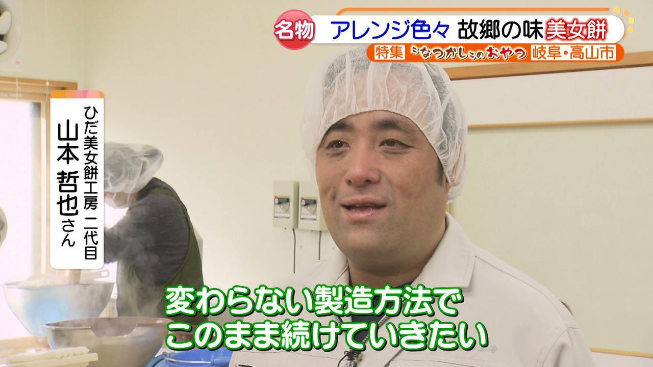 画像15: お餅なのに伸びない? アレンジ色々、岐阜・高山市名物「美女餅」