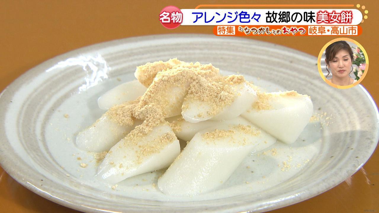 画像7: お餅なのに伸びない? アレンジ色々、岐阜・高山市名物「美女餅」
