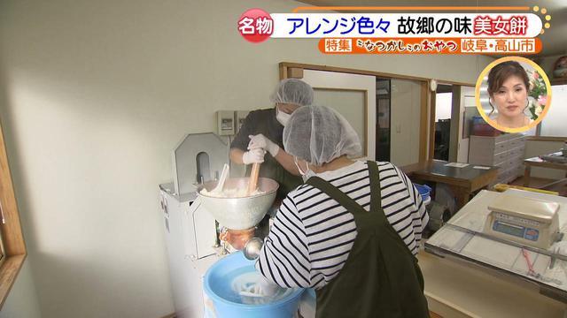 画像6: お餅なのに伸びない? アレンジ色々、岐阜・高山市名物「美女餅」