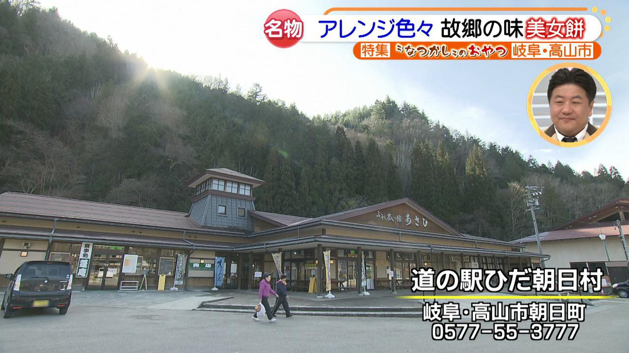 画像9: お餅なのに伸びない? アレンジ色々、岐阜・高山市名物「美女餅」