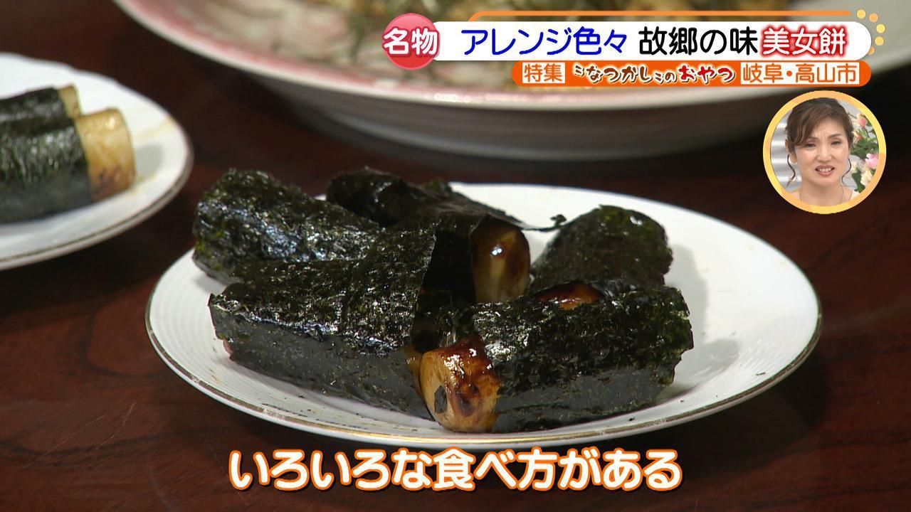 画像13: お餅なのに伸びない? アレンジ色々、岐阜・高山市名物「美女餅」
