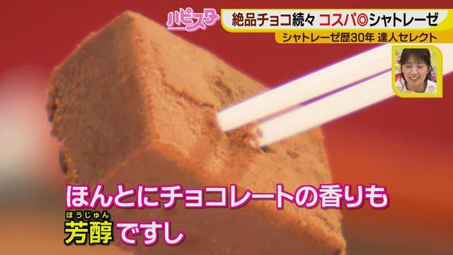 画像7: バレンタイン直前! コスパ抜群♪ シャトレーゼの糖質オフチョコ&絶品スイーツ