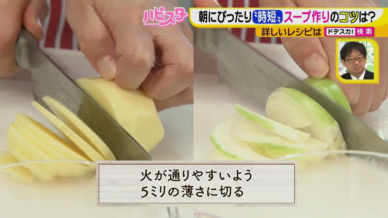 画像5: 10分で完成♪ 忙しい朝でも作れる!おいしくて簡単、時短でスープ料理を作ろう