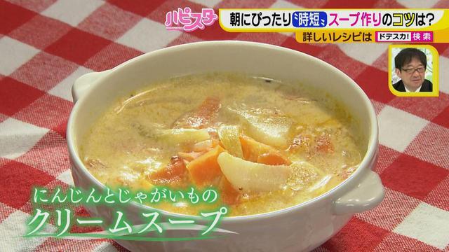画像13: 10分で完成♪ 忙しい朝でも作れる!おいしくて簡単、時短でスープ料理を作ろう