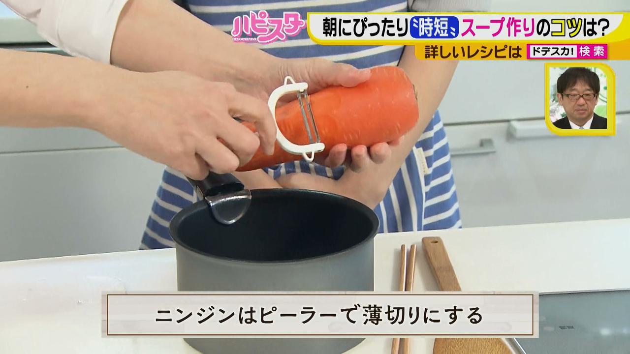 画像3: 10分で完成♪ 忙しい朝でも作れる!おいしくて簡単、時短でスープ料理を作ろう