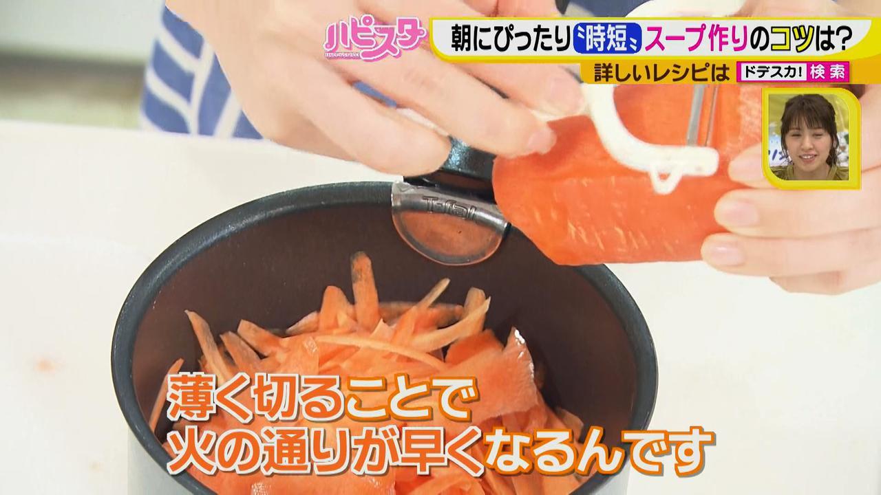 画像4: 10分で完成♪ 忙しい朝でも作れる!おいしくて簡単、時短でスープ料理を作ろう