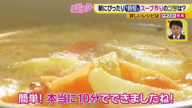 画像14: 10分で完成♪ 忙しい朝でも作れる!おいしくて簡単、時短でスープ料理を作ろう