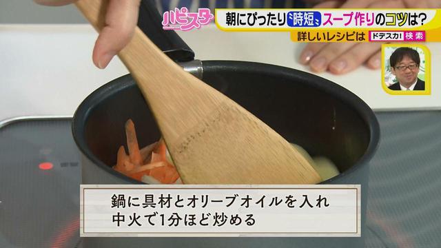 画像6: 10分で完成♪ 忙しい朝でも作れる!おいしくて簡単、時短でスープ料理を作ろう