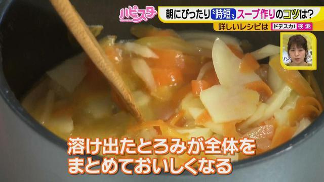 画像11: 10分で完成♪ 忙しい朝でも作れる!おいしくて簡単、時短でスープ料理を作ろう