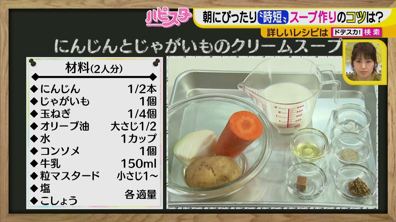 画像2: 10分で完成♪ 忙しい朝でも作れる!おいしくて簡単、時短でスープ料理を作ろう