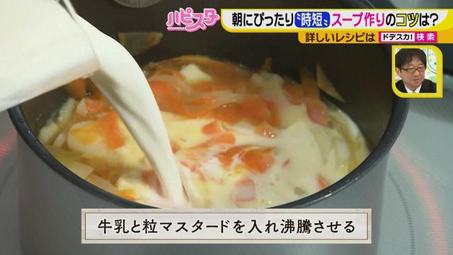 画像12: 10分で完成♪ 忙しい朝でも作れる!おいしくて簡単、時短でスープ料理を作ろう