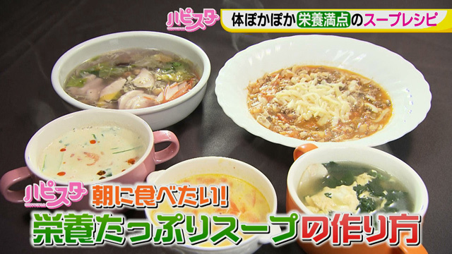 画像: ハピスタ「忙しい朝に!簡単スープ料理(2)」|2020年2月17日(月)|ドデスカ! - 名古屋テレビ【メ~テレ】