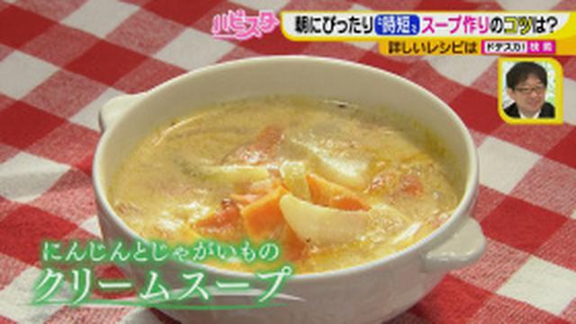 画像: ハピスタ「忙しい朝に!簡単スープ料理(1)」|2020年2月17日(月)|ドデスカ! - 名古屋テレビ【メ~テレ】