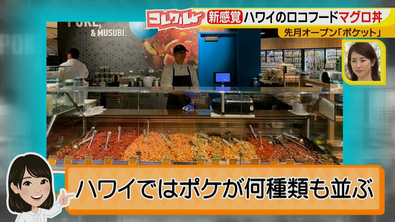 画像8: 名古屋にオープン! ハワイの定番の味が楽しめて、SNS映えも♪ ローカルフード「ポケ丼」と南国デザートの魅力とは?