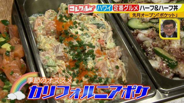 画像12: 名古屋にオープン! ハワイの定番の味が楽しめて、SNS映えも♪ ローカルフード「ポケ丼」と南国デザートの魅力とは?