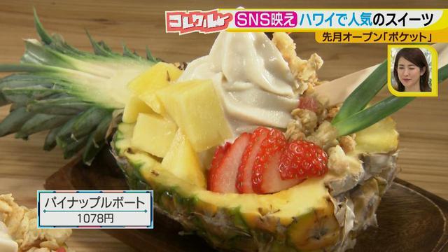 画像16: 名古屋にオープン! ハワイの定番の味が楽しめて、SNS映えも♪ ローカルフード「ポケ丼」と南国デザートの魅力とは?