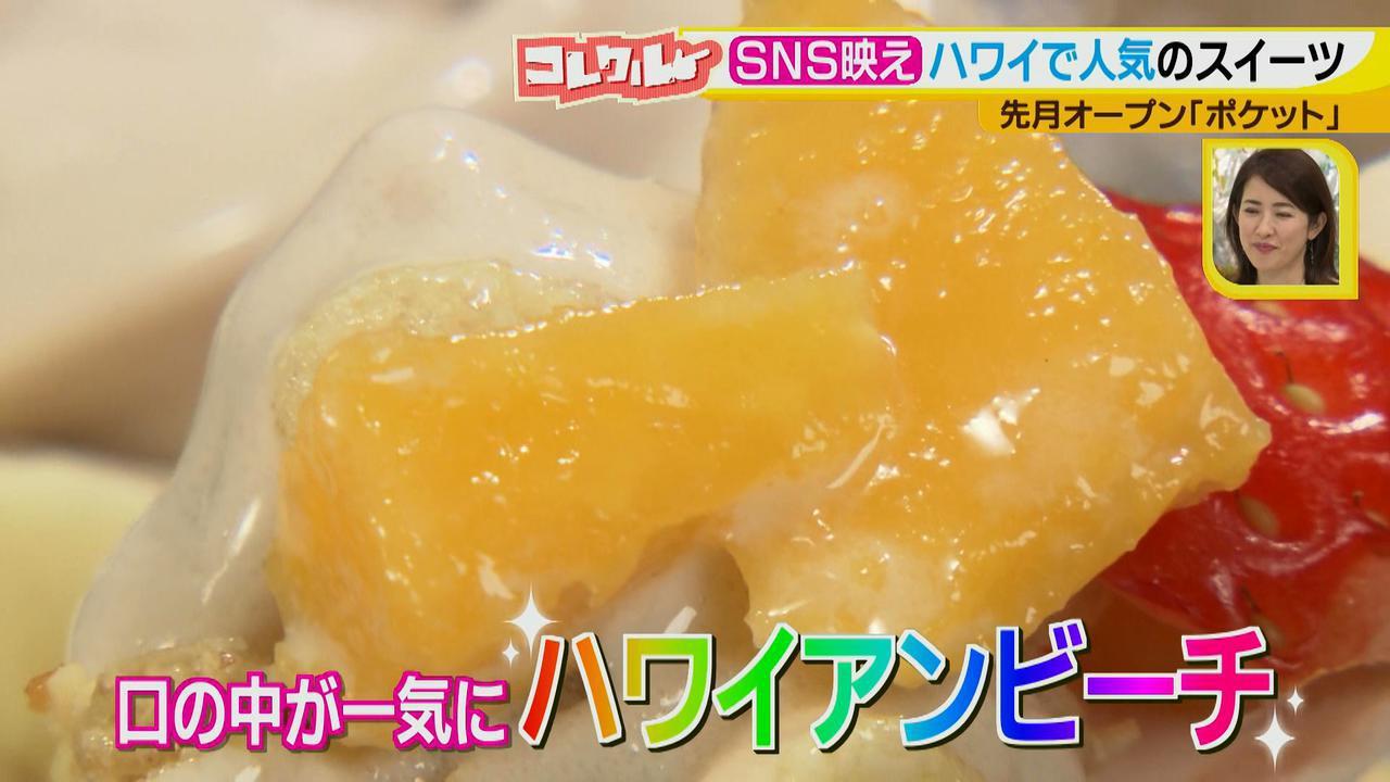 画像19: 名古屋にオープン! ハワイの定番の味が楽しめて、SNS映えも♪ ローカルフード「ポケ丼」と南国デザートの魅力とは?