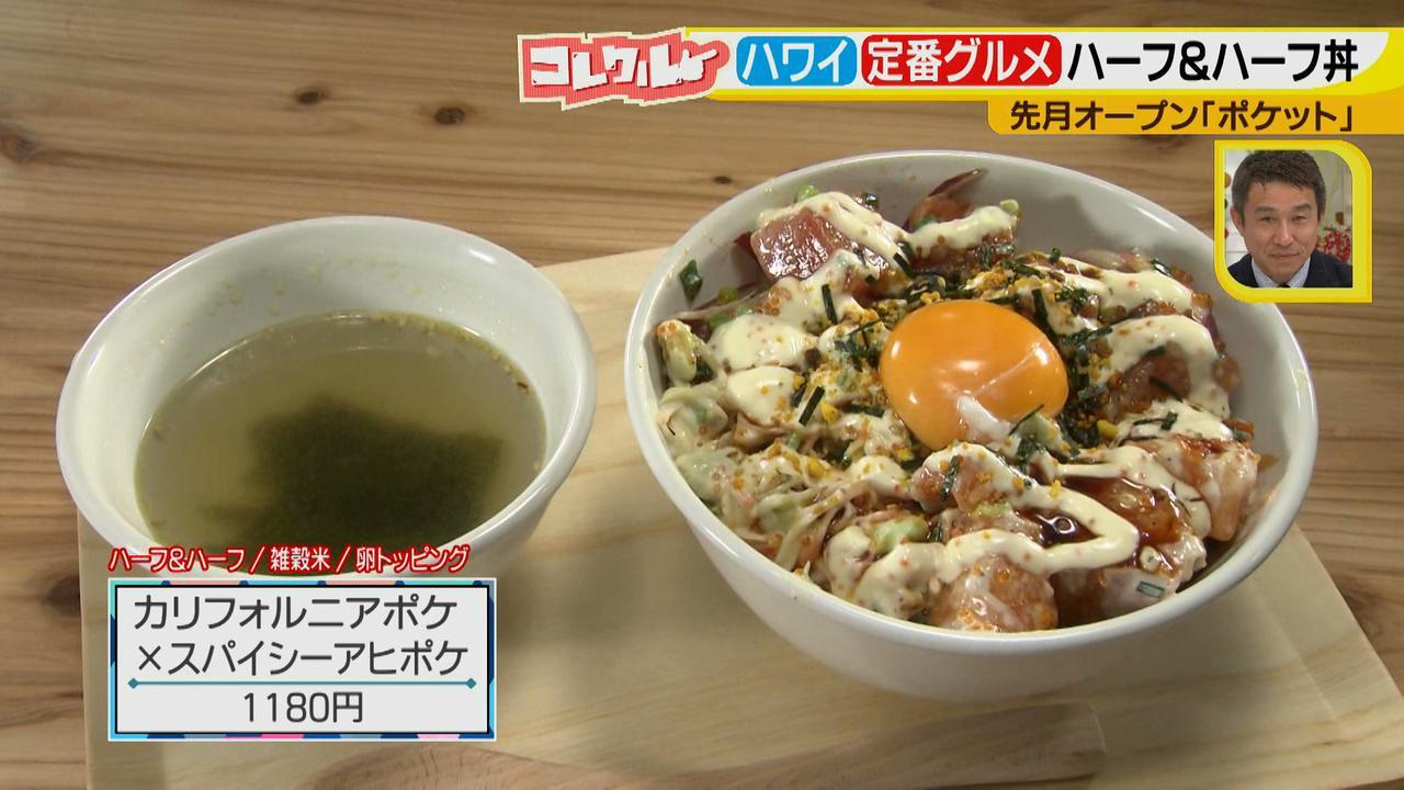 画像14: 名古屋にオープン! ハワイの定番の味が楽しめて、SNS映えも♪ ローカルフード「ポケ丼」と南国デザートの魅力とは?