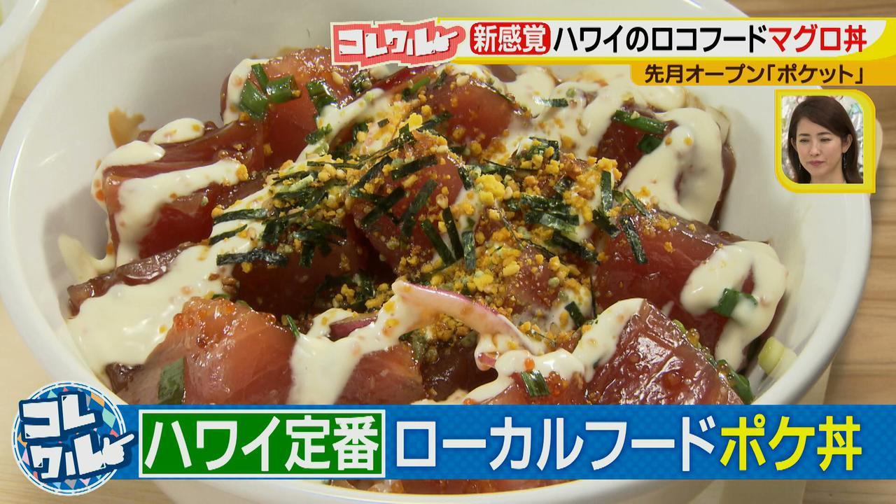 画像2: 名古屋にオープン! ハワイの定番の味が楽しめて、SNS映えも♪ ローカルフード「ポケ丼」と南国デザートの魅力とは?