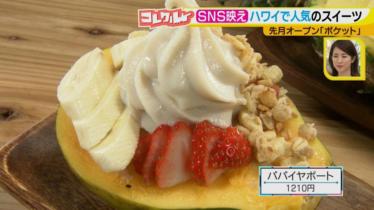 画像17: 名古屋にオープン! ハワイの定番の味が楽しめて、SNS映えも♪ ローカルフード「ポケ丼」と南国デザートの魅力とは?