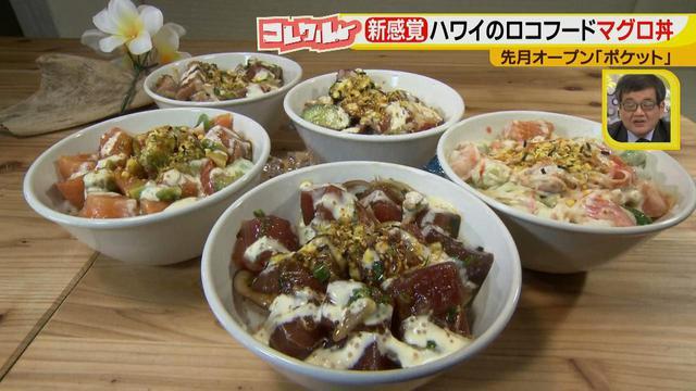 画像9: 名古屋にオープン! ハワイの定番の味が楽しめて、SNS映えも♪ ローカルフード「ポケ丼」と南国デザートの魅力とは?