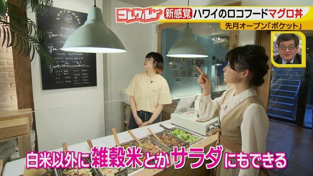 画像10: 名古屋にオープン! ハワイの定番の味が楽しめて、SNS映えも♪ ローカルフード「ポケ丼」と南国デザートの魅力とは?