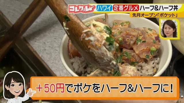 画像11: 名古屋にオープン! ハワイの定番の味が楽しめて、SNS映えも♪ ローカルフード「ポケ丼」と南国デザートの魅力とは?