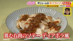 画像: ハピスタ「簡単!100円レシピ」|2020年3月2日(月)|ドデスカ! - 名古屋テレビ【メ~テレ】