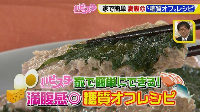 画像: ハピスタ「簡単!糖質オフレシピ」|2020年3月2日(月)|ドデスカ! - 名古屋テレビ【メ~テレ】