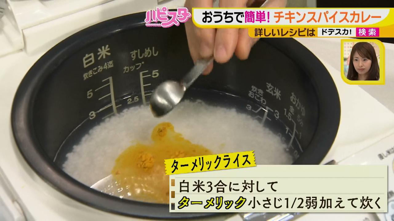 画像18: たった5つのステップで完成! 3つのスパイスを使って、お手軽絶品スパイスカレーを作ろう♪