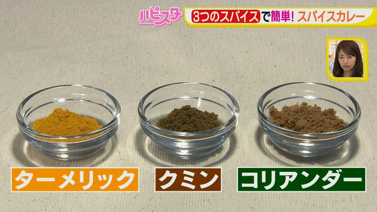 画像3: たった5つのステップで完成! 3つのスパイスを使って、お手軽絶品スパイスカレーを作ろう♪