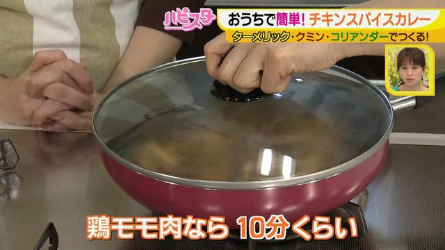 画像11: たった5つのステップで完成! 3つのスパイスを使って、お手軽絶品スパイスカレーを作ろう♪