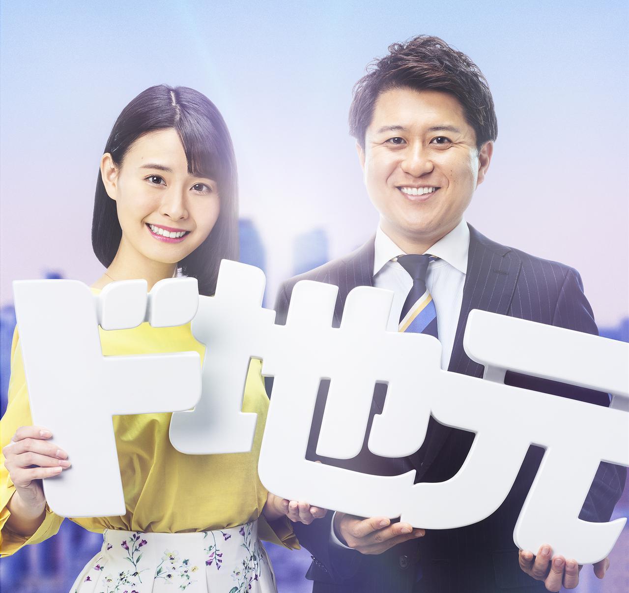 画像: この春からMCを務める竹田アナ(右)と望木アナ