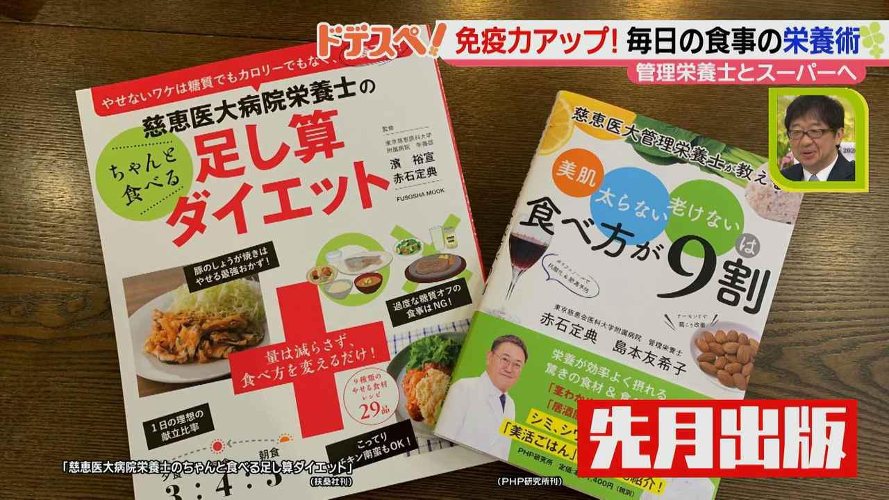 画像2: 病気に負けない体をつくろう! 毎日の食事で取り入れたい、免疫力アップのための食材とは?